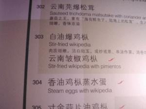 StirFriedWikipedia